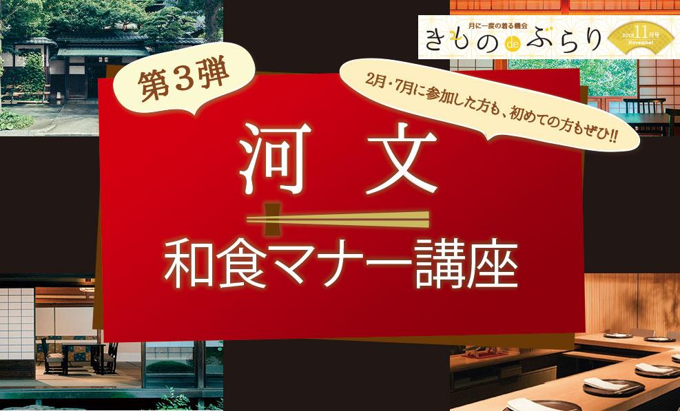 日本和装 第3弾 河文【和食マナー講座】
