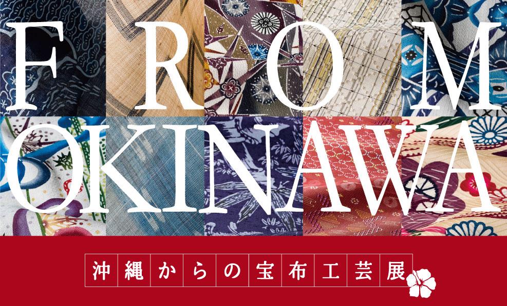 日本和装 沖縄からの宝布工芸展