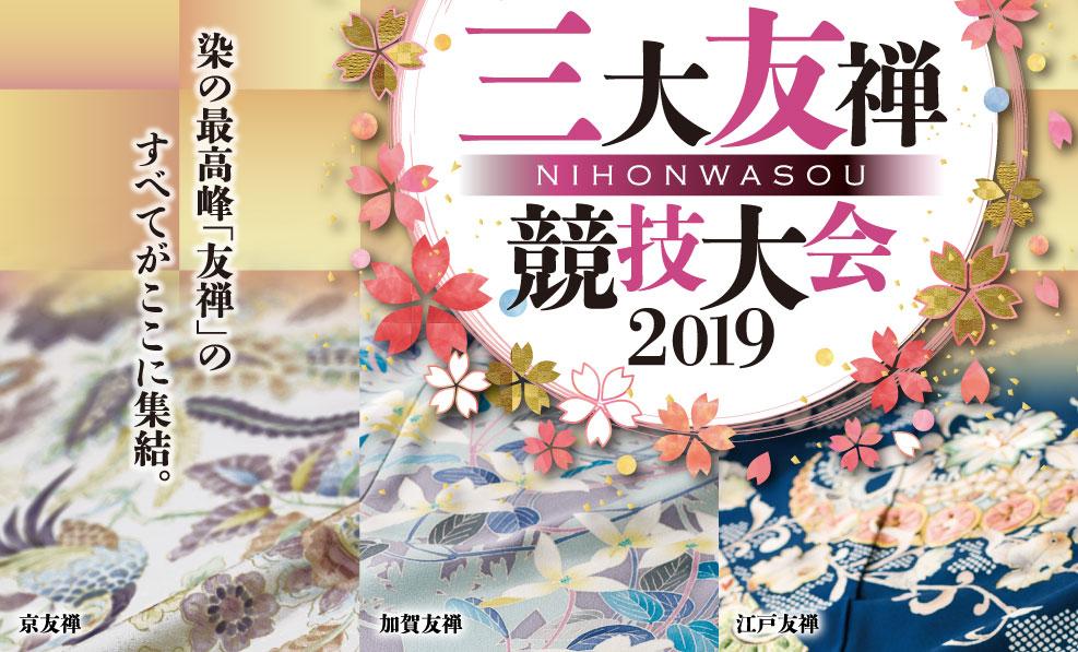 日本和装 三大友禅競技大会2019