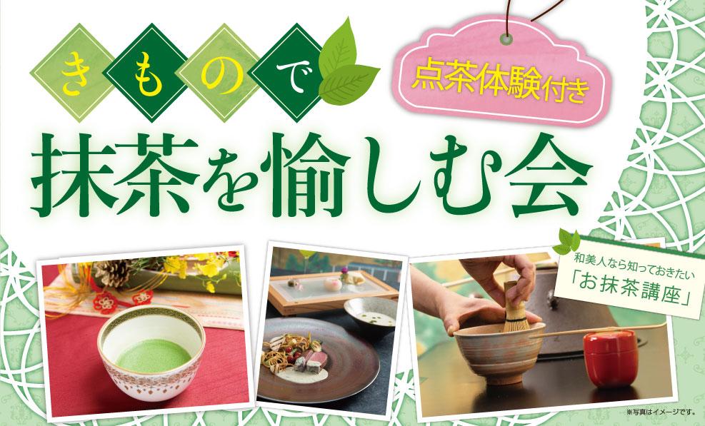 日本和装 きもの de 抹茶を愉しむ会【点茶体験付き】