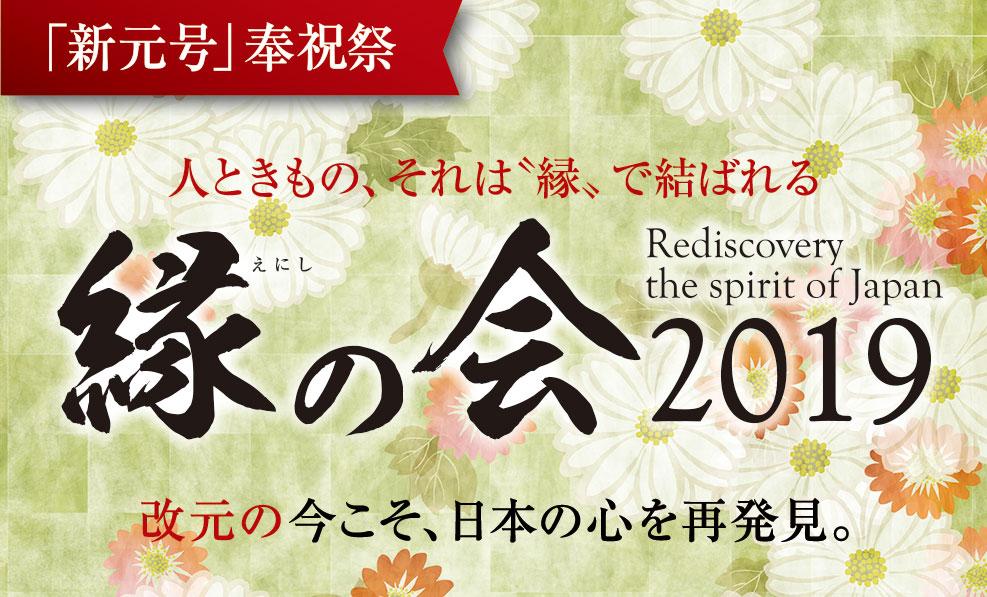 日本和装 縁の会 2019【静岡会場】