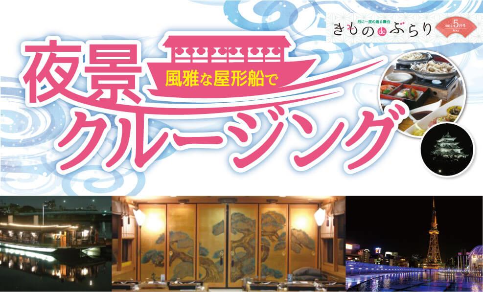 日本和装 風雅な屋形船で夜景クルージング