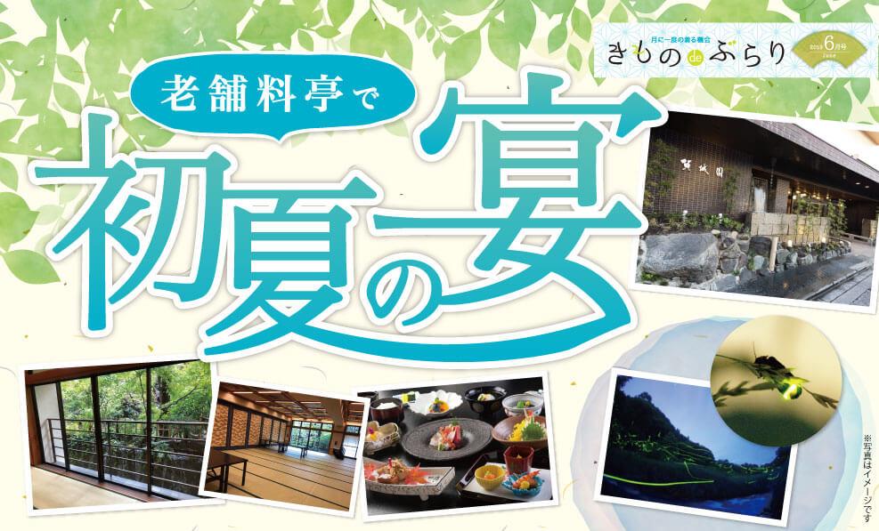 日本和装 老舗料亭で初夏の宴