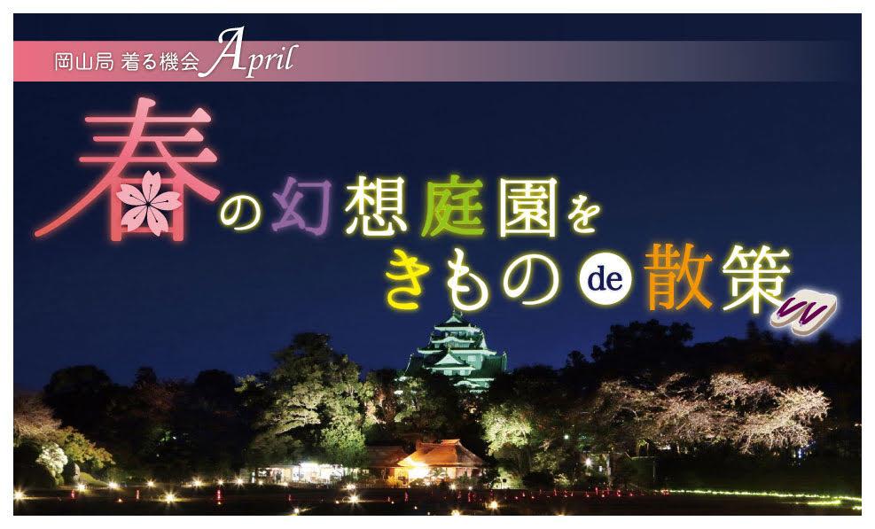 日本和装 春の幻想庭園をきものde散策
