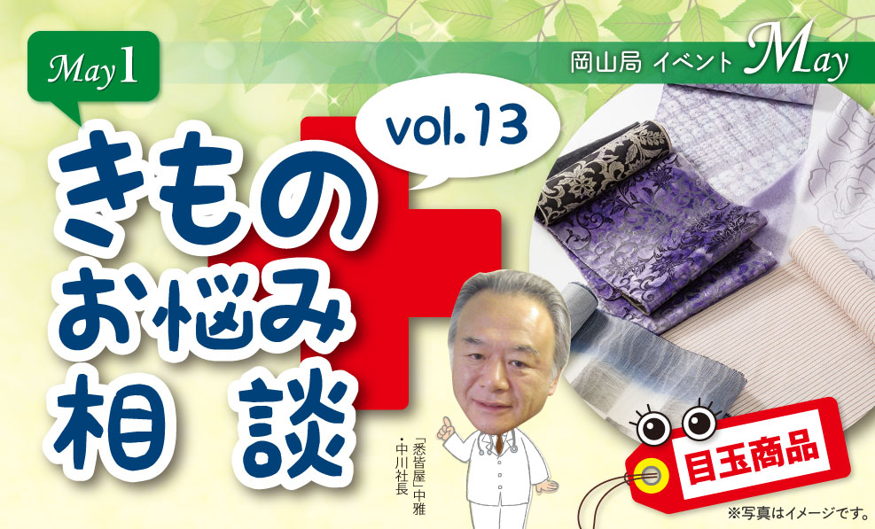 日本和装 きものお悩み相談 vol.13