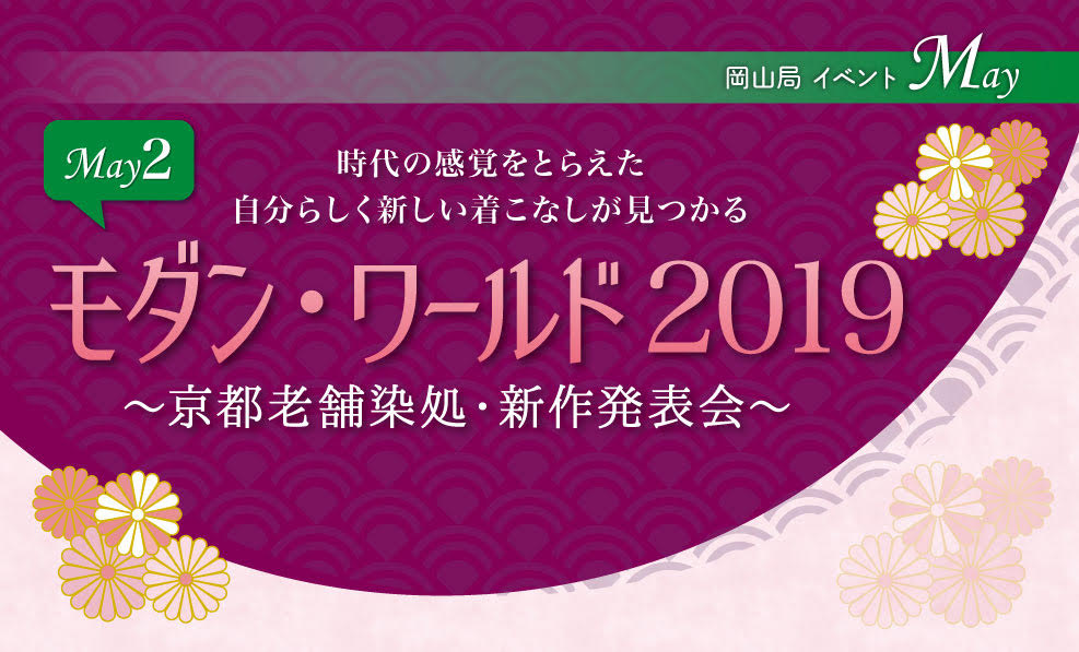 日本和装 モダン・ワールド2019