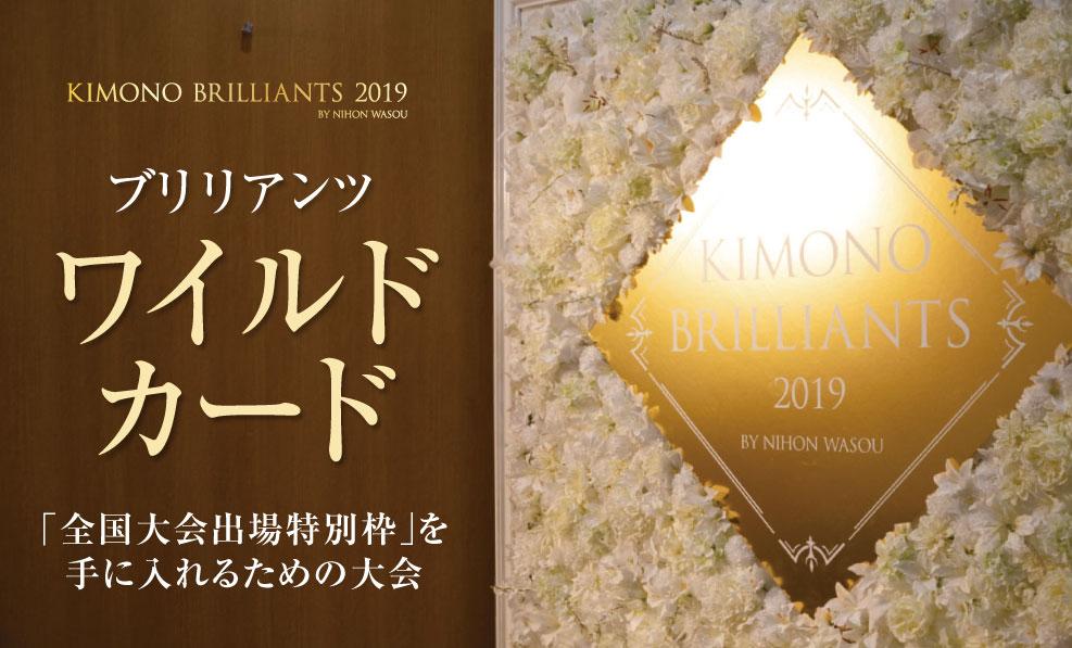 日本和装 ブリリアンツワイルドカード