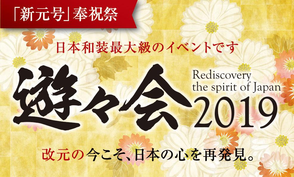 日本和装 遊々会 2019