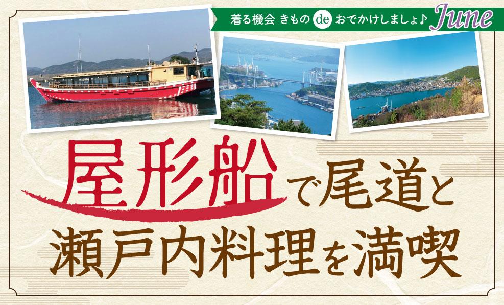 日本和装 屋形船で尾道と 瀬戸内料理を満喫