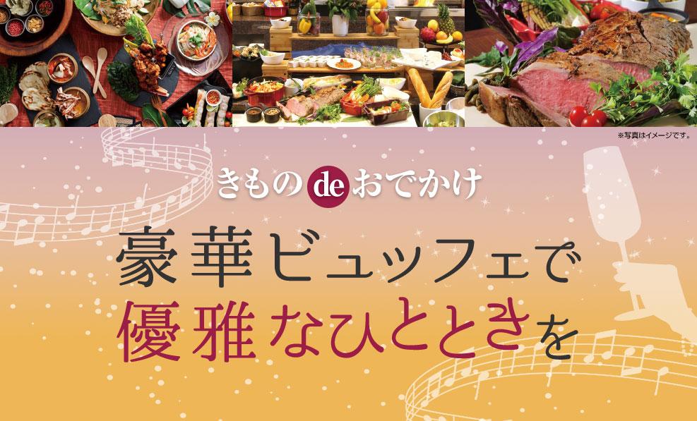 日本和装 豪華ビュッフェで優雅なひとときを