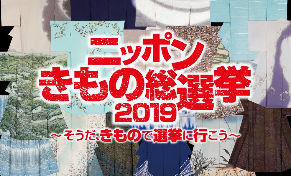 日本和装 【高崎会場】ニッポンきもの総選挙2019 〜そうだ、きもので選挙に行こう〜