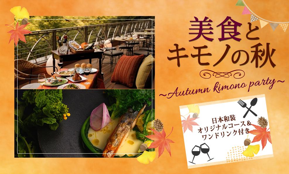 日本和装 美食とキモノの秋 ~autumn kimono party~