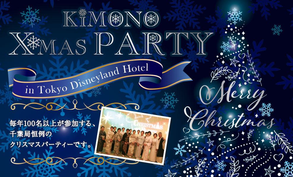 日本和装 Kimono Xmas PARTY in Tokyo Disneyland Hotel