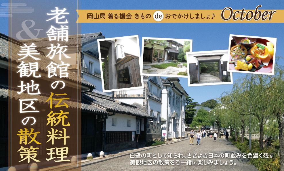日本和装 老舗旅館の伝統料理 美観地区の散策