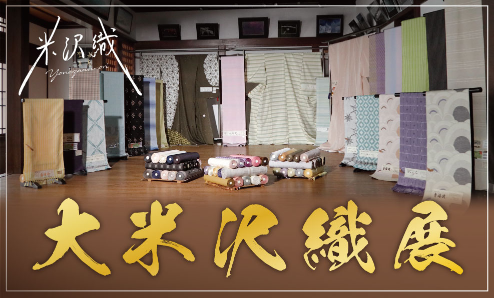 日本和装 大米沢織展