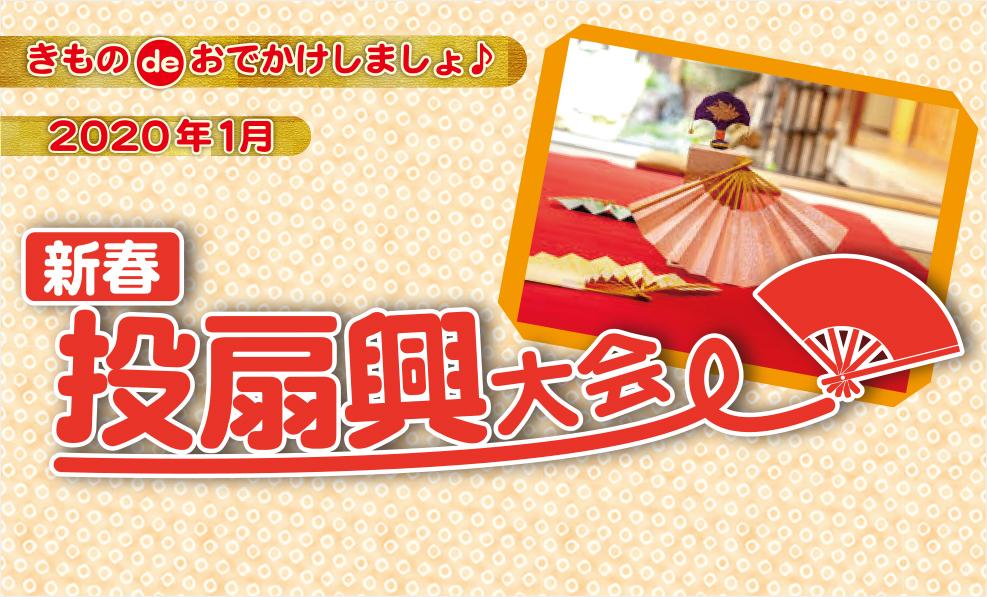 日本和装 きものdeおでかけしましょ♪ 2020年 1月 新春投扇興大会
