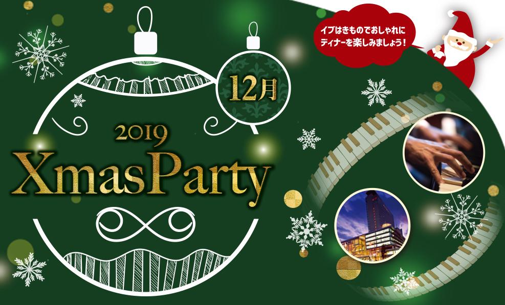 日本和装 Christmas Party 2019