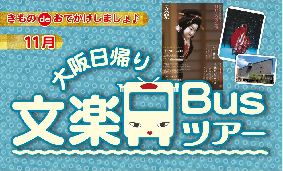 日本和装 きものdeおでかけしましょ♪ 11月  大阪日帰り文楽Busツアー