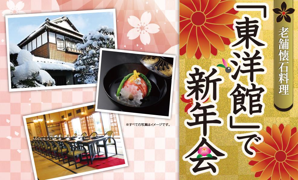 日本和装 老舗懐石料理「東洋館」で新年会