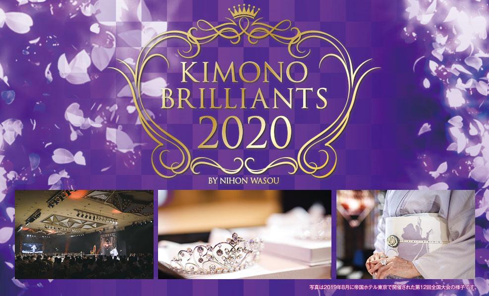日本和装 【福岡会場】ブリリアンツ地区大会2020