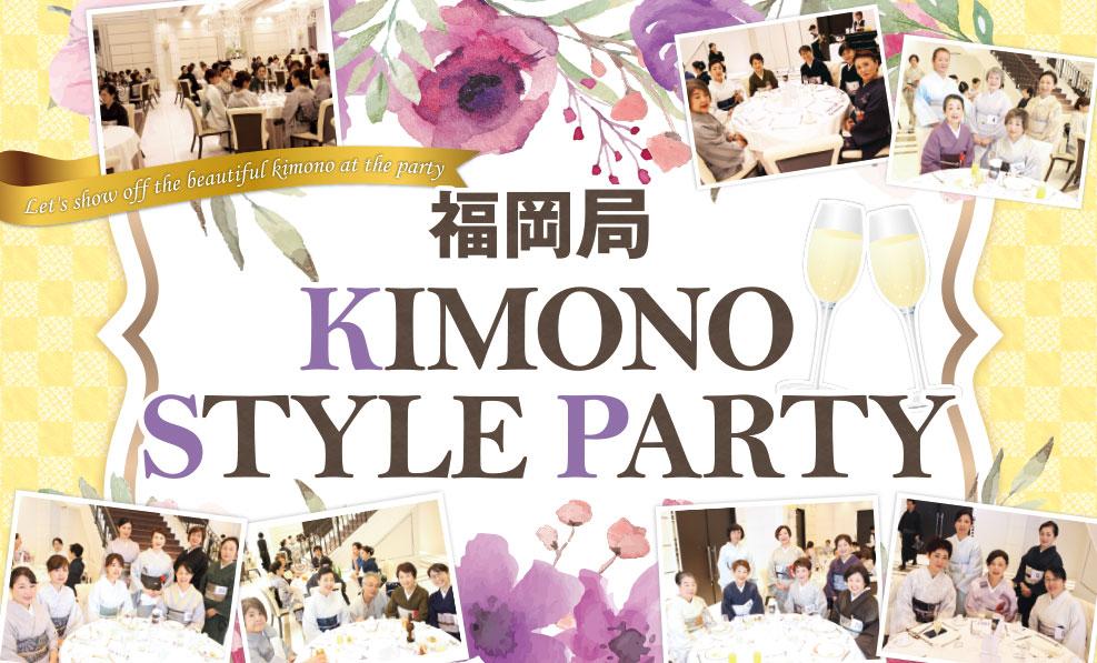 日本和装 福岡局 KIMONO STYLE PARTY