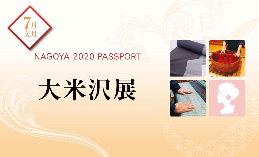 日本和装 大米沢展