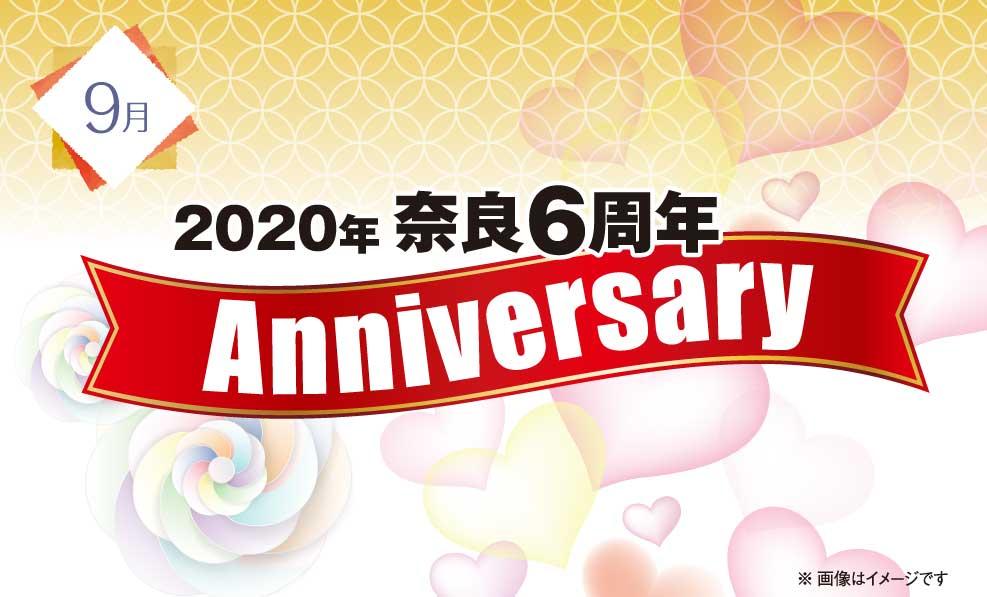 日本和装 2020年 奈良6周年 Anniversary