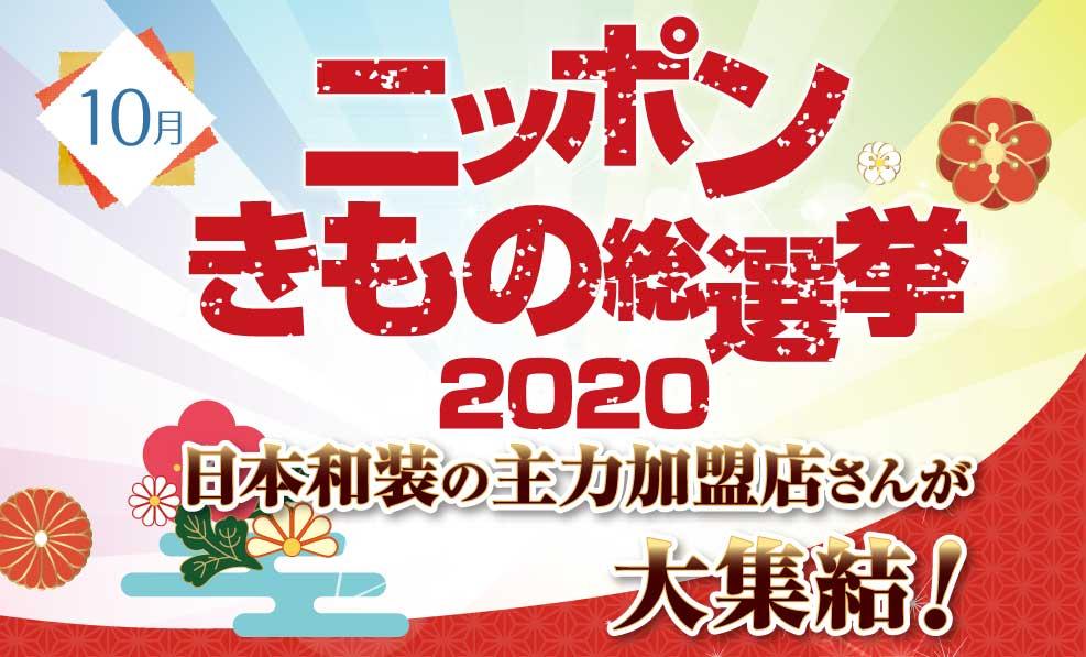 日本和装 【大阪会場】ニッポンきもの総選挙2020