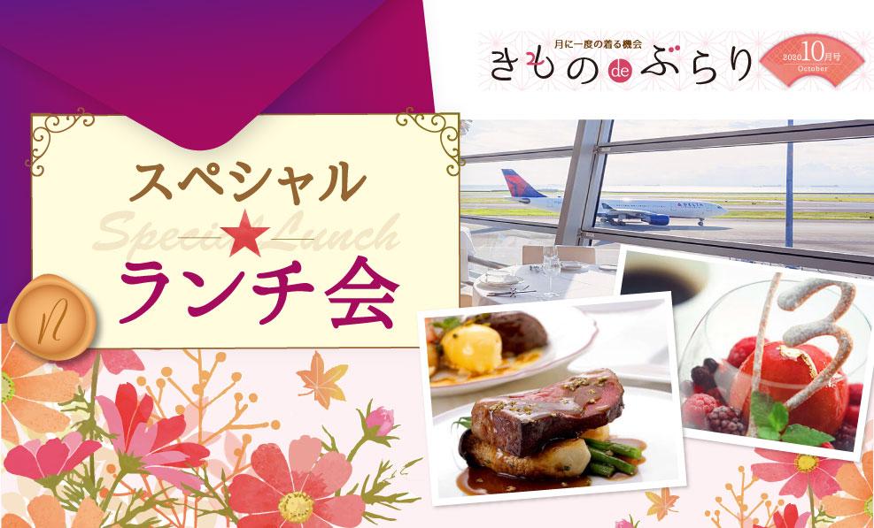 日本和装 スペシャル★ランチ会