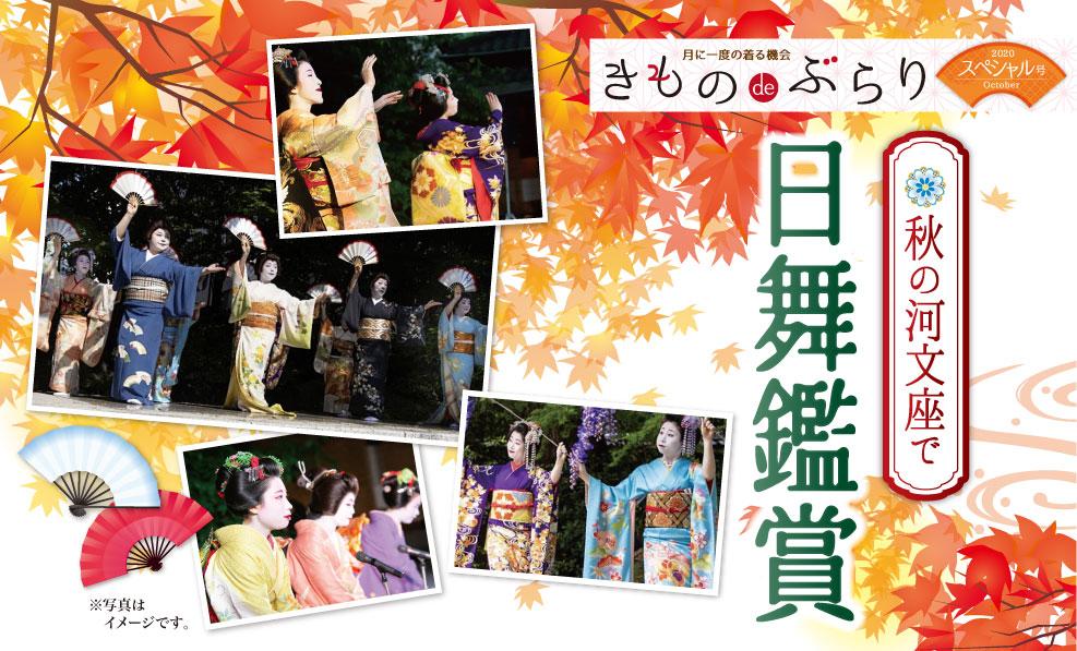 日本和装 秋の河文座で日舞鑑賞