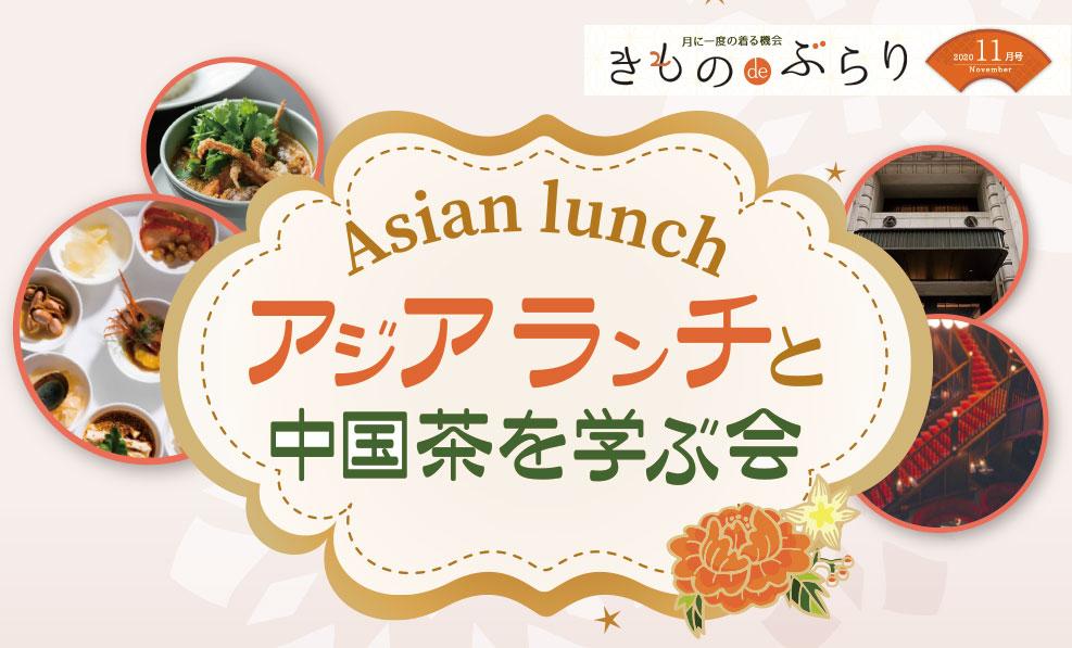 日本和装 アジアランチと中国茶を学ぶ会