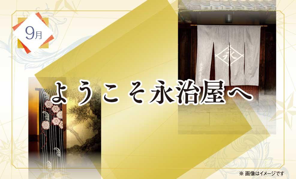 日本和装 神戸会場 ようこそ永治屋へ