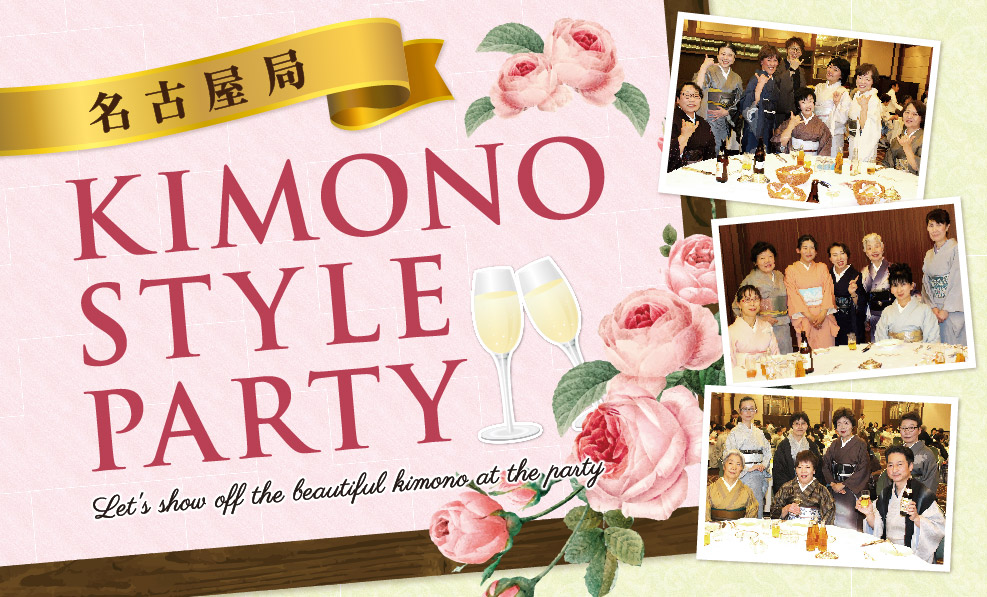 日本和装 名古屋局 KIMONO STYLE PARTY