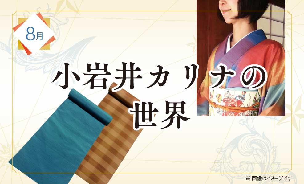 日本和装 小岩井カリナの世界
