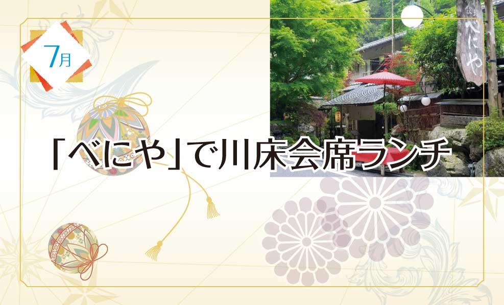 日本和装 「べにや」で川床会席ランチ