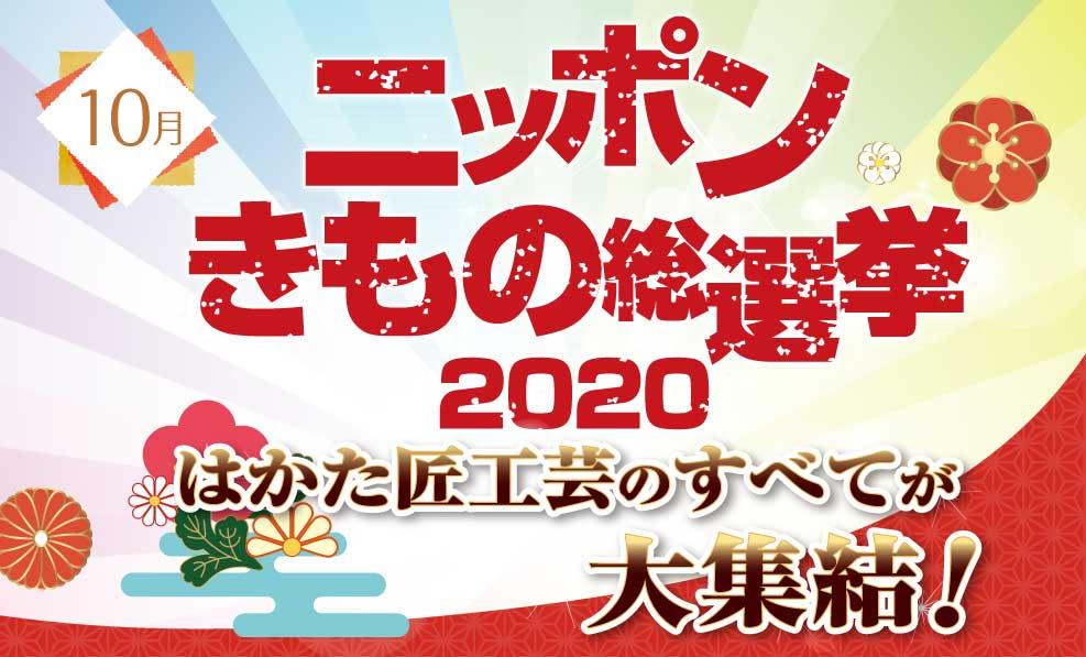 日本和装 【神戸会場】ニッポンきもの総選挙2020