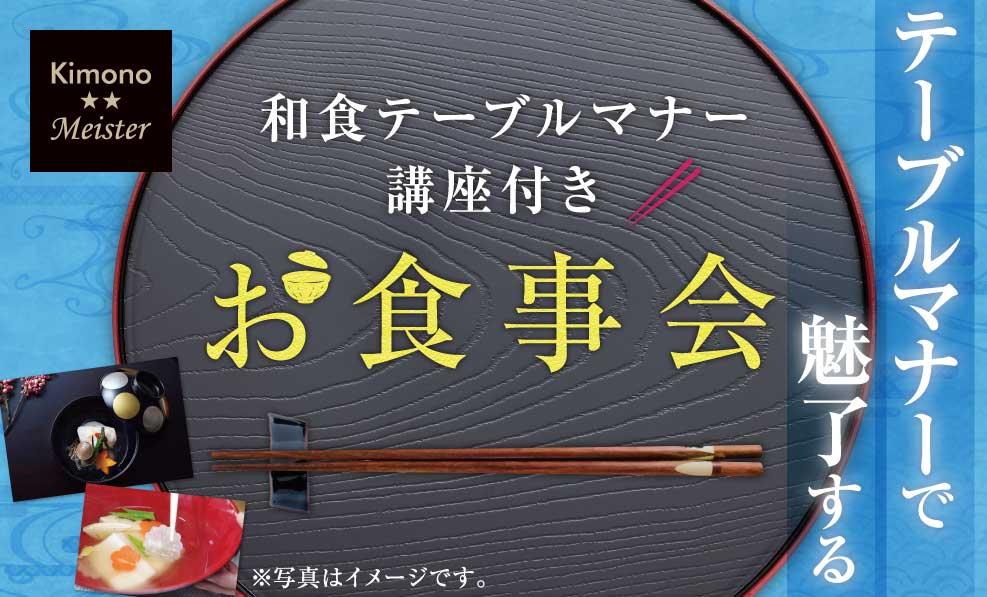 日本和装 Kimono★★Meister 和食テーブルマナー講座付き お食事会