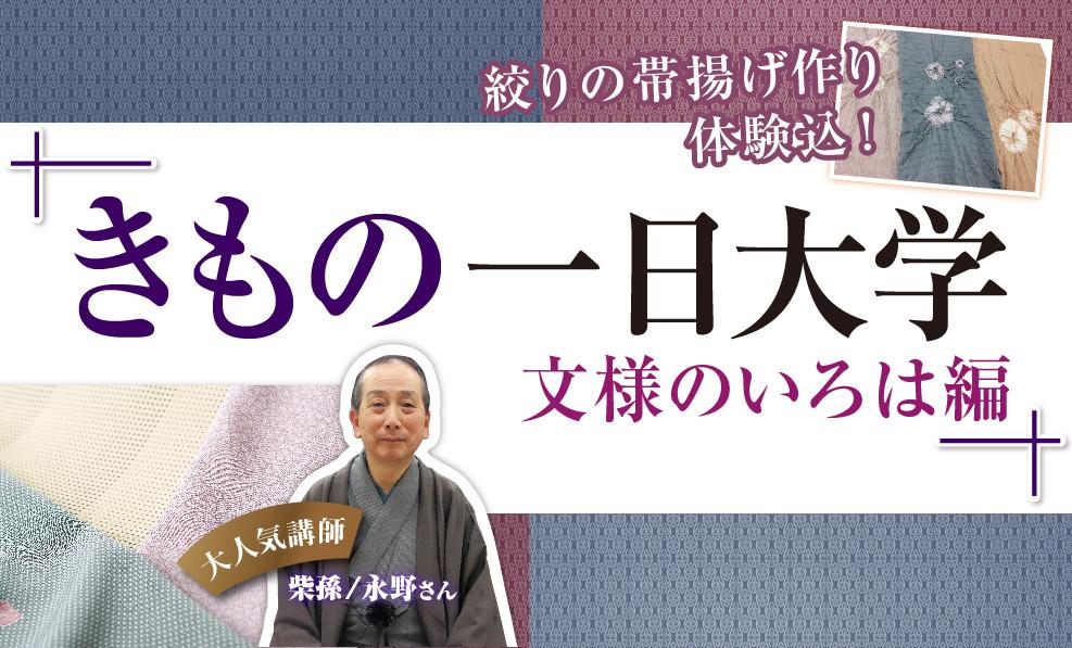 日本和装 きもの一日大学 文様のいろは編