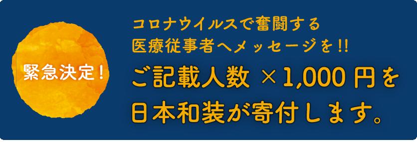 緊急決定!コロナウイルスで奮闘する医療従事者へメッセージを!!ご記載人数×1,000円を日本和装が寄付します。