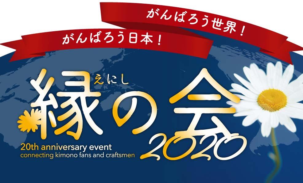 日本和装 【名古屋会場】縁の会 2020