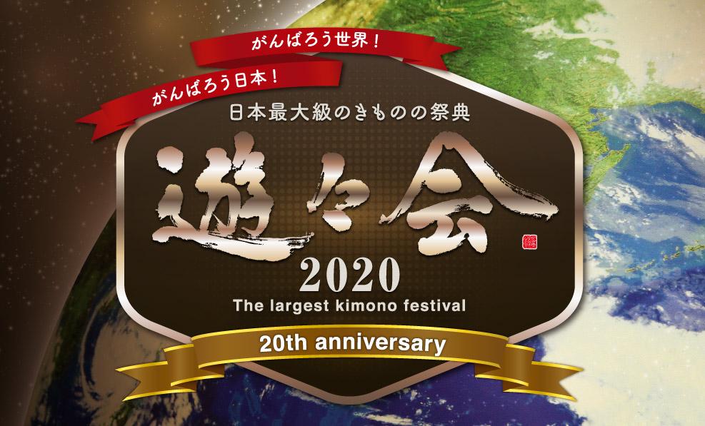 日本和装 【東京会場】遊々会 2020