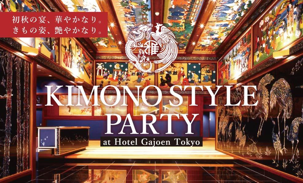 日本和装 東京城東局・城南局 KIMONO STYLE PARTY