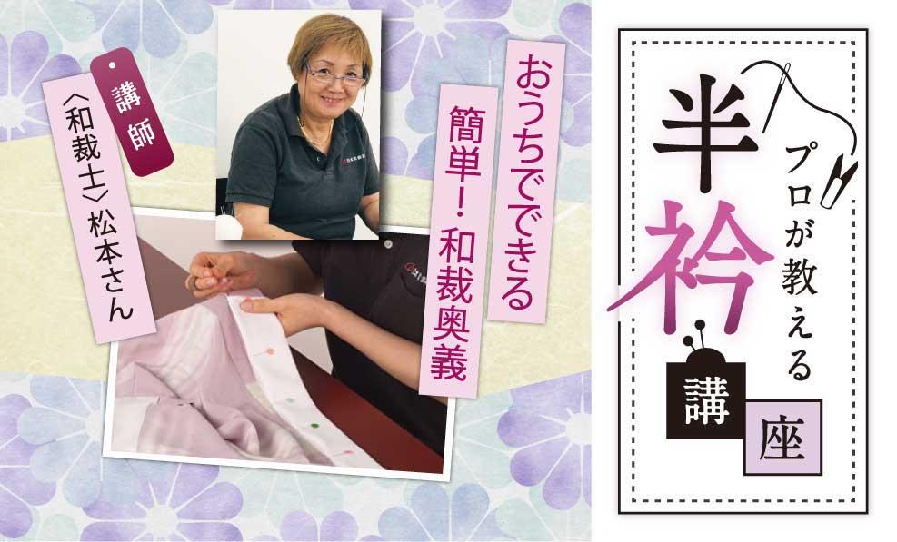 日本和装 プロが教える 半衿講座