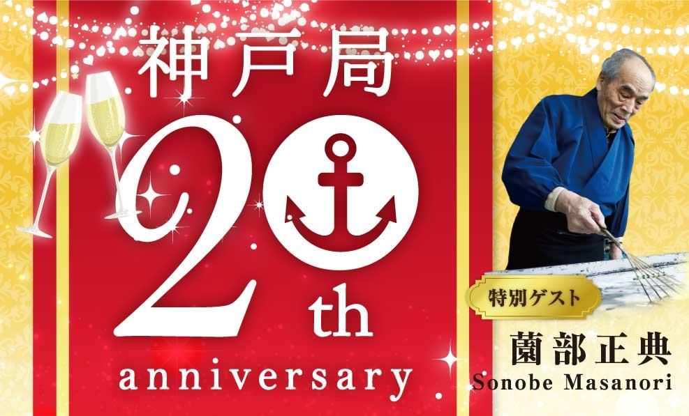 日本和装 神戸局 20th Anniversary