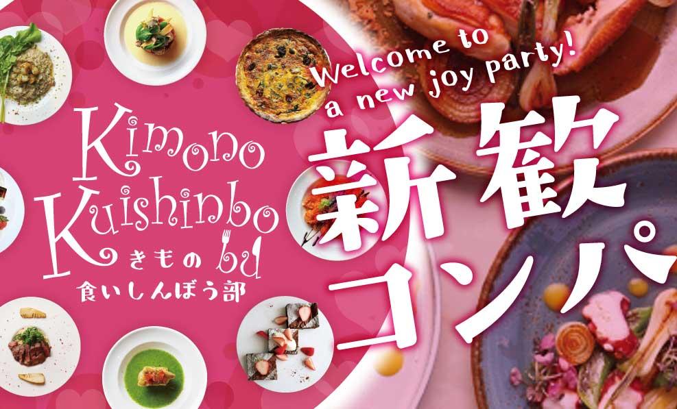 日本和装 きもの食いしんぼう部   新歓コンパ