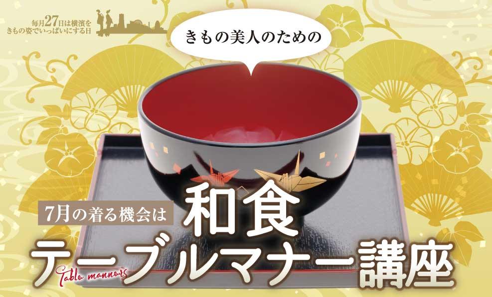 日本和装 【7月の着る機会】和食テーブルマナー講座