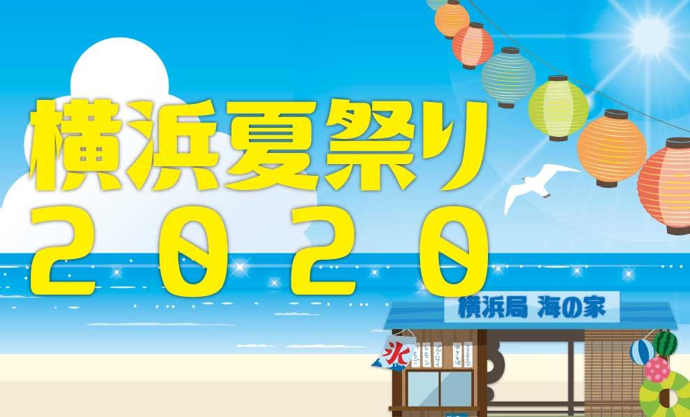 日本和装 横浜夏祭り2020