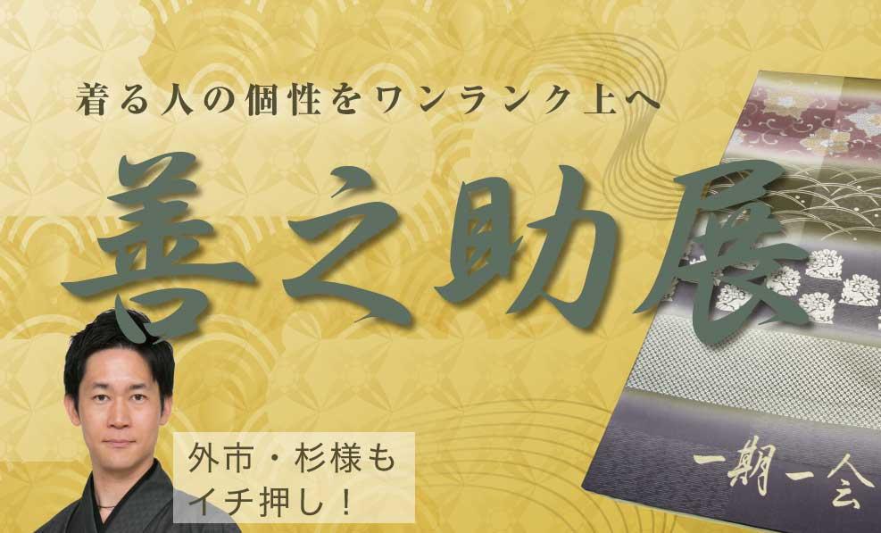 日本和装 【徳島会場】善之助展
