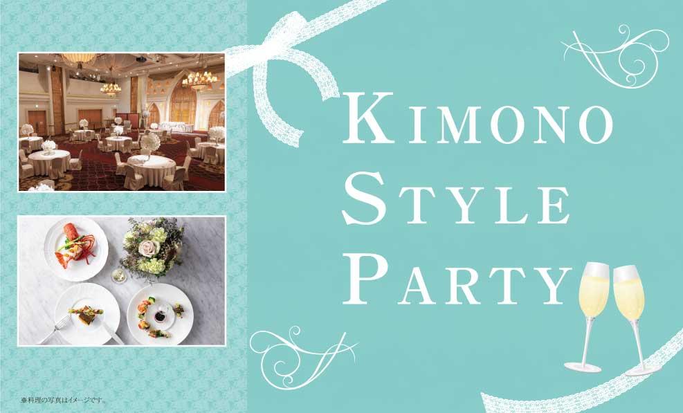 日本和装 横浜局 KIMONO STYLE PARTY