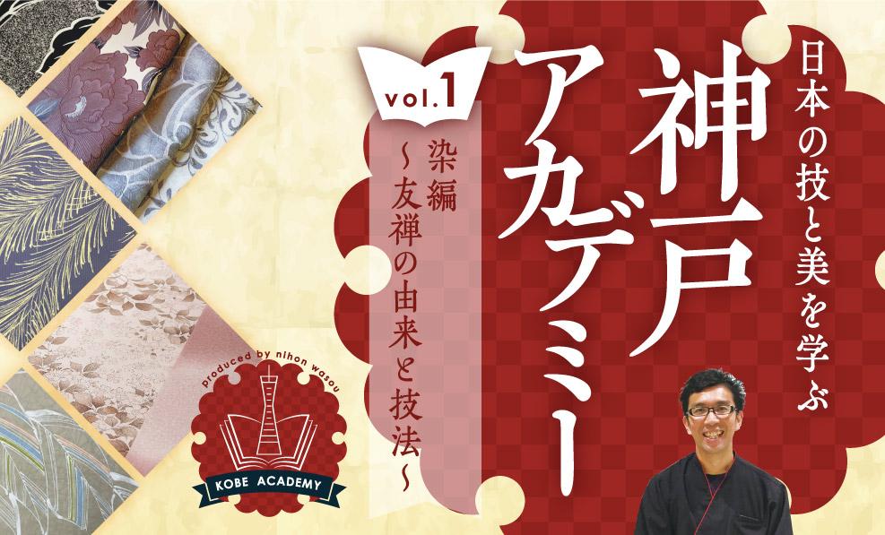 日本和装 日本の技と美を学ぶ 神戸アカデミー vol.1